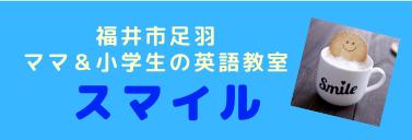 福井市 ママ&小学生の英語教室 スマイル